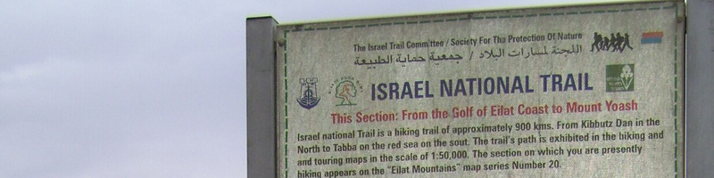 israel national trail history